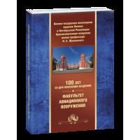 «100 лет со дня основания академии. Факультет авиационного вооружения»