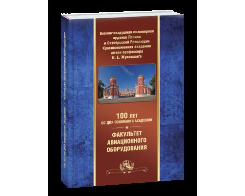 «100 лет со дня основания академии. Факультет авиационного оборудования»