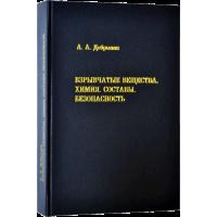 А. А. Добрынин «Взрывчатые вещества. Химия. Составы. Безопасность»
