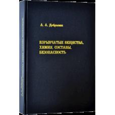 А. А. Добрынин  – Взрывчатые вещества. Химия. Составы. Безопасность