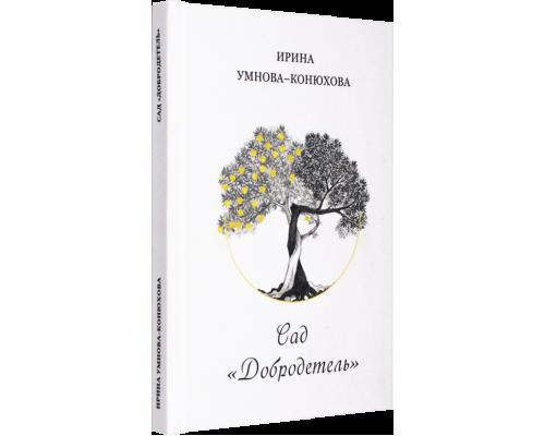 И. А. Умнова-Конюхова – Сад «Добродетель