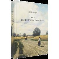 В. Н. Федоров «Жить под покровом Господним»