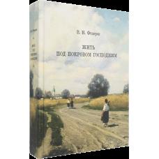 В. Н. Федоров – Жить под покровом Господним»