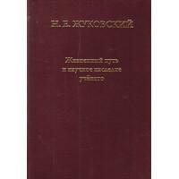 «Н.Е. Жуковский: жизненный путь и научное наследие»