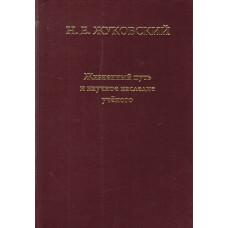 Н. Е. Жуковский: жизненный путь и научное наследие учёного