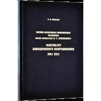 Б.И. Жильцов «Факультет авиационного оборудования. 1941–2011»