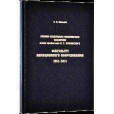 Б. И. Жильцов – ВВИА им. проф. Н. Е. Жуковского. Факультет авиационного оборудования. 1941–2011 гг.