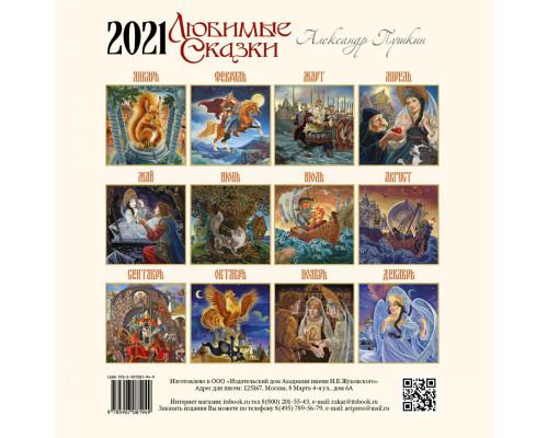 Календарь на 2021 год – «Любимые сказки»