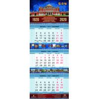 Календарь «ВВИА им. проф. Н. Е. Жуковского. 2020 г.»