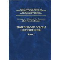 Ю. Г. Иванишин «Теоретические основы электротехники. Часть 1»