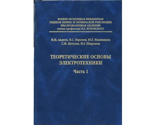Ю. Г. Иванишин – Теоретические основы электротехники. Часть 1