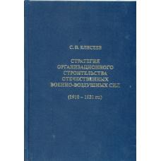 С. П. Елисеев – Стратегия организационного строительства отечественных Военно-воздушных сил (1910–1931 гг.)