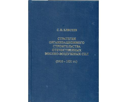 С. П. Елисеев «Стратегия организационного строительства отечественных Военно-воздушных сил (1910–1931 гг.)»