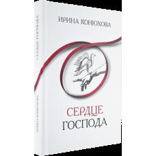 И. А. Конюхова – Сердце Господа