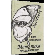 В. А. Косенкова – Метоника. Речевая практика