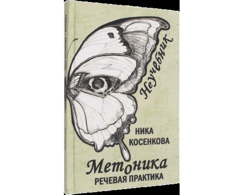 В. А. Косенкова «Метоника. Речевая практика»