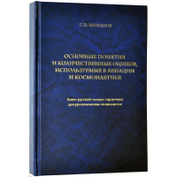 Г. П. Шибанов – Основные понятия и количественные оценки, используемые в авиации и космонавтике