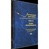 Анатолий Сурцуков «Летчицкие рассказы» книга 2 «Полёт продолжается»