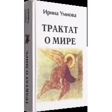 И. А. Умнова – Трактат о мире