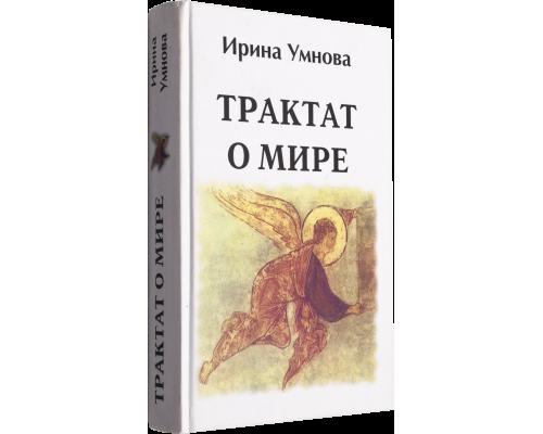 И. А. Умнова «Трактат о мире»